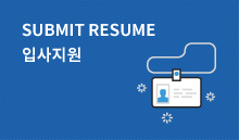 submit resume, 입사지원